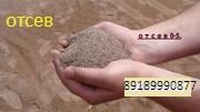 Отсев,  крупнозернистый песок. Щебень,  ГПС, (гравий),  Булыга С ДОСТАВКОЙ В КРАСНОДАРЕ