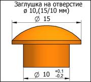 Заглушка на отверстие d 10,  лиственница (15/10 мм)