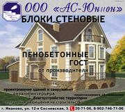 Стеновые блоки, пенобетонные блоки, пеноблоки в Иваново.