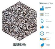 Купить щебень цена БЕТОН МАГНАТ в Москве